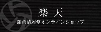 楽天 鎌倉清雅堂オンラインショップ