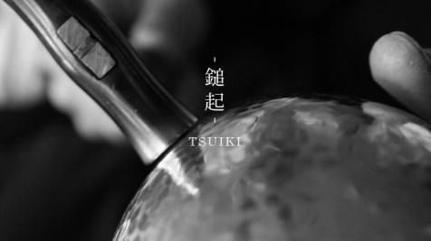 鎚起-TSUIKI-